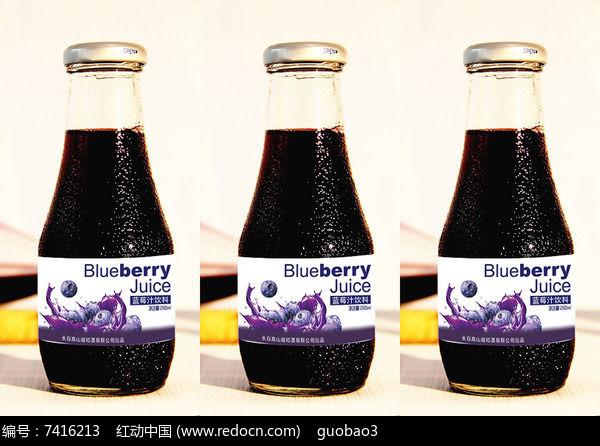 蓝莓汁280ml瓶标设计图片