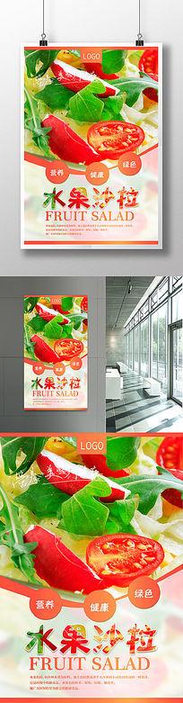 绿色蔬菜水果沙拉健康饮食海报
