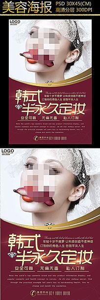 美容院微整形海报