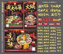 美食海报精品模版设计