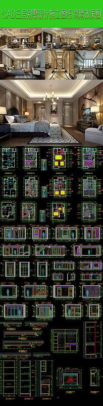 三层别墅设计效果图与详细施工图纸