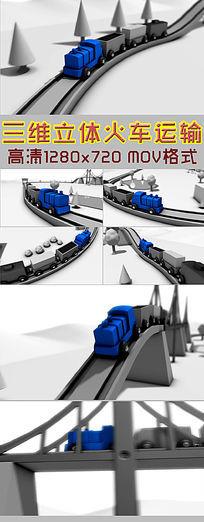 三维立体火车运输轨道大物流CG视频