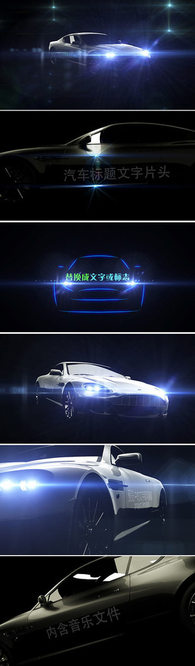 三维立体汽车标题字幕文字宣传展示模板