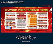 深入学习贯彻中国共产党问责条例专题展板