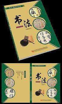 书法校本教材系列封面设计 CDR