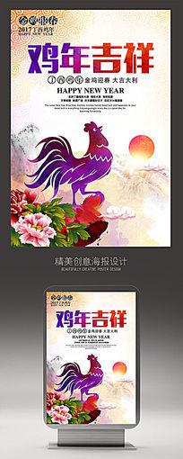 彩墨2017鸡年新春海报