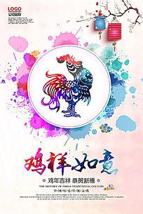 水彩风金鸡报春2017鸡年海报