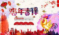 水彩鸡年吉祥海报展板设计