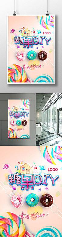 糖果点心甜品棒棒糖促销海报