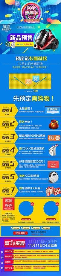 淘宝双11淘宝嘉年华详情页关联模板