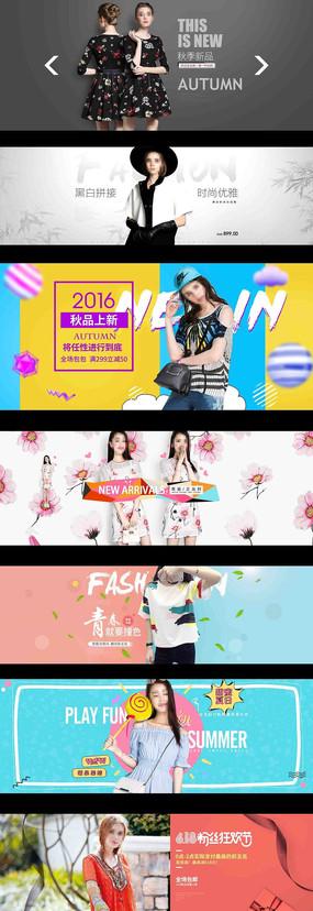 淘宝天猫韩版时尚可爱女装海报