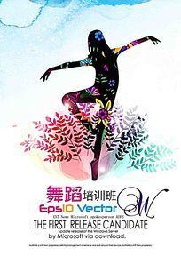 唯美舞蹈宣传招生海报