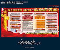 学习贯彻中国共产党问责条例党建展板设计