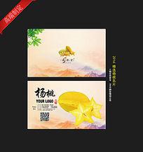 杨桃水果名片