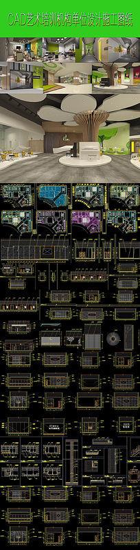 艺术培训机构设计效果图与施工图纸