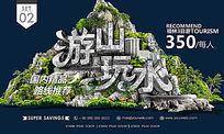 游山玩水旅游海报