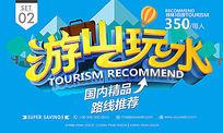 游山玩水主题旅游海报