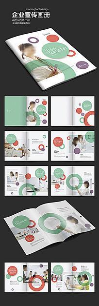 元素系列圆清新教育机构画册版式设计