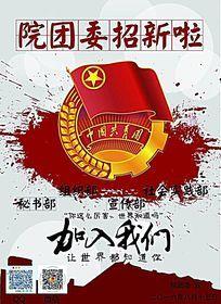 院团委宣传招新海报