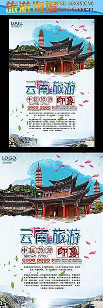 云南旅游宣传单宣传海报