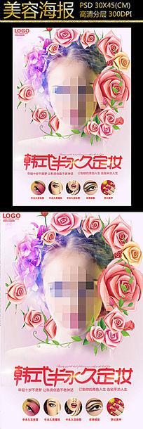 整形美容医疗海报模板