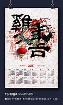 中国风2017鸡年大吉新年日历挂历