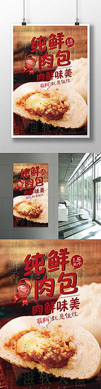 中国风包子面食特色美食文化海报