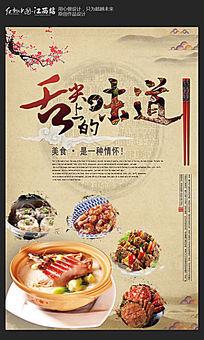 中国风舌尖上的味道海报设计