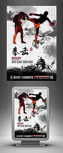 中国风水墨拳击培训班招生海报