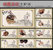 中医文化健身养生展板