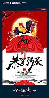 2017恭贺新春鸡年海报设计