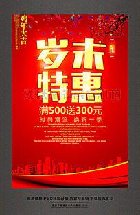 2017鸡年新春促销岁末特惠年终大促促销活动海报