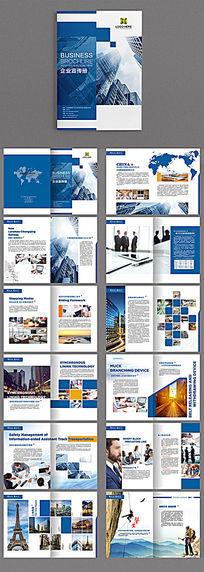 2017蓝色企业文化宣传册企业画册