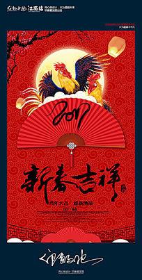 雄鸡报春2017鸡年新春海报设计
