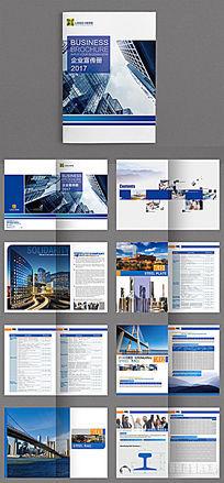 207蓝色企业宣传画册产品画册
