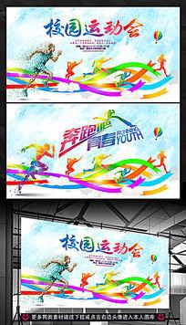 奔跑吧青春运动会舞台广告背景