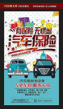 创意汽车保险服务活动海报设计