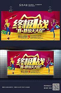 创意终极1战双11活动海报设计