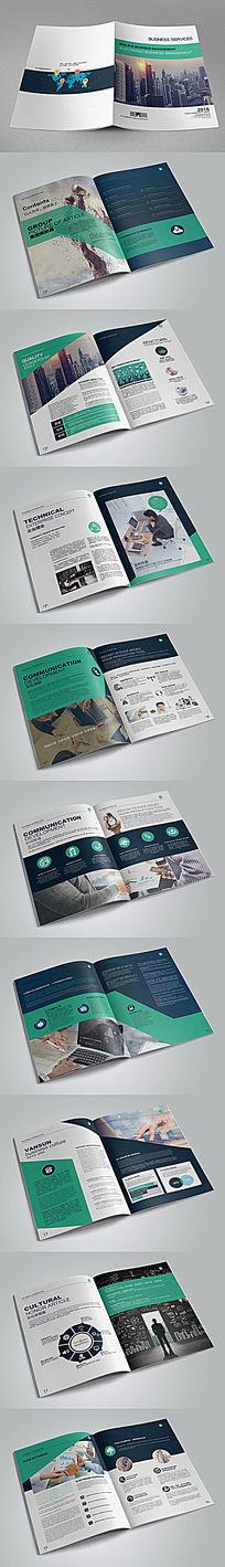 大气简洁企业网络商务公司宣传画册版式设计