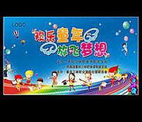 儿童梦想宣传展板设计CDR模板下载