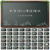 黑板背景教育培训课程PPT模板
