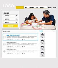家教网网站模板网页