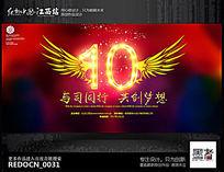 集团10周年庆典背景展板