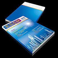 蓝色调城市金融杂志封面设计
