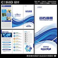 蓝色商务宣传单三折页设计模板