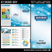 蓝色时尚宣传册三折页设计模板PSD