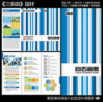 蓝色时尚宣传画册三折页设计模板