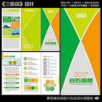 菱形背景宣传画册三折页设计模板