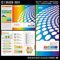 立体时尚宣传单三折页设计模板PSD