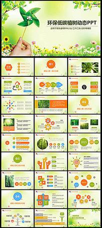 绿色环保低碳植树林业绿化ppt